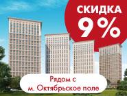 Торопитесь! Скидка 9% только до 31 мая! Квартиры рядом с метро!